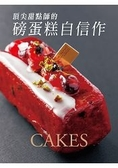 頂尖甜點師的磅蛋糕自信作:不只教做法,更傳達深層的理念,美味在口中,溫暖在心中。