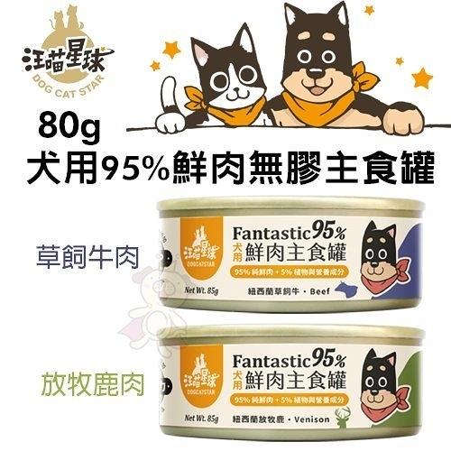 【單罐】DogCatStar汪喵星球 犬用95%鮮肉無膠主食罐-放牧鹿肉|草飼牛肉80g·狗罐頭