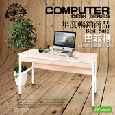 《DFhouse》巴菲特150公分電腦辦公桌+2抽屜*四色可選*-辦公椅 電腦椅 電腦桌 書桌 台灣製造