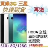 三星 S10+ 手機 8G/128G,送 空壓殼+ Hoda UV膠 全透明 滿版玻貼,24期0利率