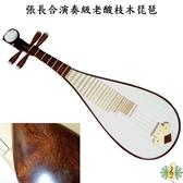 琵琶 [網音樂城] 張長合 酸枝木 演奏琴 清水 拋光 pipa (附 琴盒 尼龍弦)