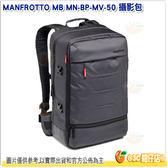 附雨衣 Manfrotto MB MN-BP-MV-50 曼哈頓 後背包 50 正成公司貨 Mover 50 防水 15吋筆電