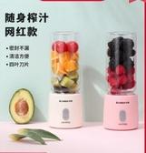 便攜榨汁機榨汁機家用小型便攜式電動水果蔬榨汁杯充電迷你學生炸果汁機 JUSTM