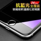[全館5折-現貨快出] iphone5/5s/se/i6/6s/7/8/plus/iphone x 鋼化 玻璃膜 3D 全屏 紫光 碳纖維 軟邊 手機保護膜