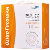 褐抑定小分子褐藻醣膠(粉劑型250包)