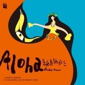 【停看聽音響唱片】【CD】夏威夷驪歌