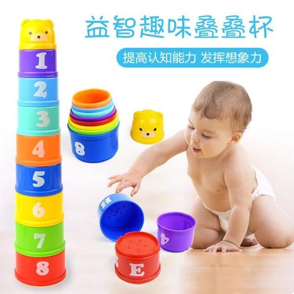 早教疊疊杯疊疊樂套套杯層層疊益智力嬰幼兒玩具兒童寶寶認知【六月熱賣好康低價購】