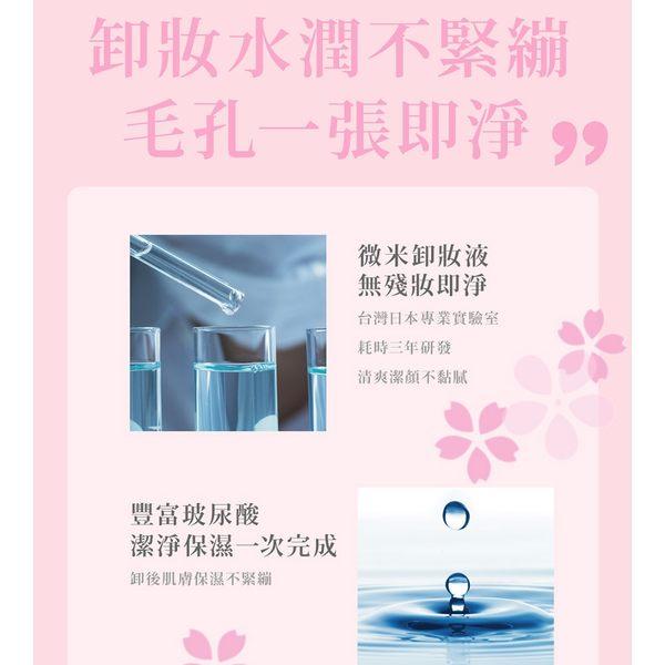 【美娜多】深層喚膚卸妝棉 大尺寸無酒精無香精(45片/包)