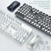 無線藍牙機械鍵盤滑鼠套裝蘋果安卓平板筆記本電腦辦公【極簡生活】