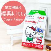 PGS7 富士 拍立得 底片 - Hello Kitty 凱蒂貓 經典款 Mini8 / 25 / 50S / 70 / 90 / SP-1 / SP-2【SCT5101】