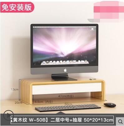 屏幕增高架桌面墊電腦顯示器