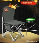 釣椅釣魚椅折疊便攜釣凳加厚臺釣椅子多功能輕便座椅魚具 YXS新年禮物