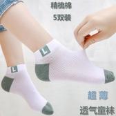 兒童襪子 襪子夏季薄款純棉男童短襪超薄透氣男孩女孩學生船襪夏天