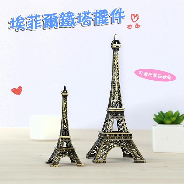 【葉子小舖】(60cm)埃菲爾鐵塔擺件/巴黎鐵塔擺飾/辦公室小物/創意工藝復古品/擺設模型