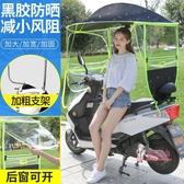 電瓶車擋雨棚 電動電瓶車雨棚摩托車擋風罩自行車擋雨遮雨遮陽防曬雨蓬加厚雨傘T 3色