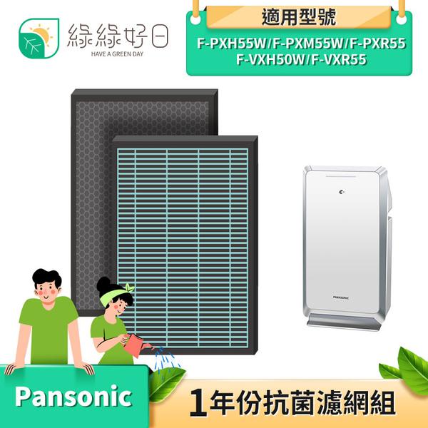 綠綠好日 抗菌 HEPA 濾芯 濾網 適 Panasonic 國際牌 F-PXM55W F-PXH55W F-VXH50W 空氣清淨機