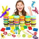 手工橡皮泥套裝不幹3D彩泥兒童粘土玩具tz4705【歐爸生活館】