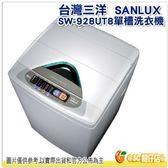 [含運含基本安裝] 台灣三洋 SANLUX SW-928UT8 單槽洗衣機 9KG MIT 公司貨 小家庭 全自動 保固三年