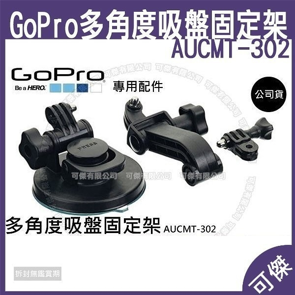 GoPro AUCMT-302 多角度吸盤固定架  Suction Cup Mount 公司貨 HERO5/6/7