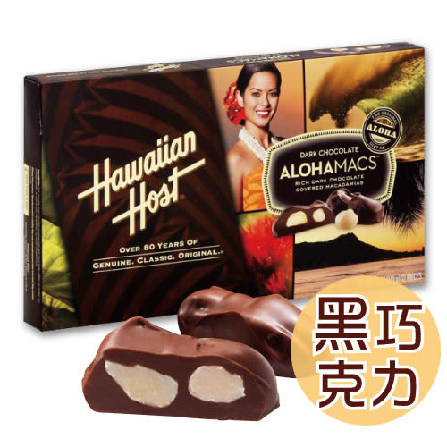 Hawaiian Host 賀氏夏威夷豆黑巧克力170g