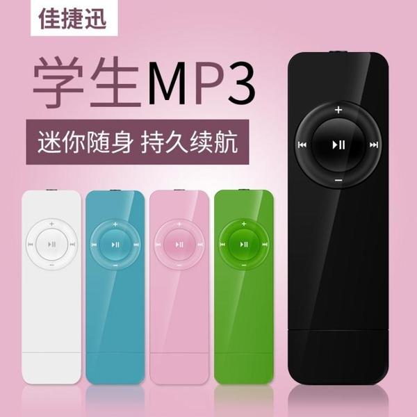 mp3播放器迷你隨身聽口香糖U盤直插式運動跑步mp4插卡學生p3