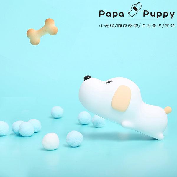 papa puppy LED小狗伴睡燈/小夜燈 桌燈 床頭燈 氣氛燈 USB供電 交換禮物 聖誕/耶誕/生日禮物