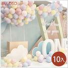 《不囉唆》10寸馬卡龍色乳膠氣球10入 慶生/求婚/派對/驚喜(可挑色/款)【A430308】
