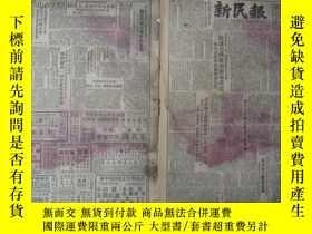 二手書博民逛書店1952年3月17日北京新民報罕見8開8版一份3119 出版19
