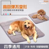 寵物墊 四季通用小型中型大型犬狗貓咪窩墊籠子墊地墊防潮 BT5275『俏美人大尺碼』
