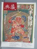 【書寶二手書T6/雜誌期刊_PNH】典藏古美術_264期_大千世界等