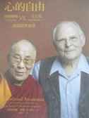 【書寶二手書T1/宗教_DVI】心的自由:達賴喇嘛vs.艾克曼談情緒與慈悲_江麗美, 達賴喇嘛