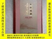 二手書博民逛書店罕見重慶輝煌成就1949-2009244623 重慶市統計局 重