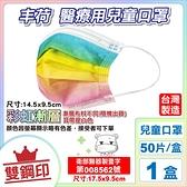 丰荷 雙鋼印 兒童醫療口罩 醫用口罩 (彩虹漸層) 50入/盒 (台灣製 CNS14774) 專品藥局【2016920】