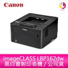 【3年保固】Canon 佳能 LBP162dw 黑白 雷射 印表機 公司貨 加購碳粉登錄升級3年保固