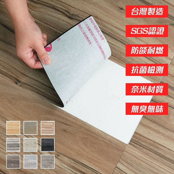 威瑪索 塑膠PVC仿木紋DIY地板 台灣製 抗菌奈米銀負離子 抗肺炎桿菌 地板貼 PVC地板