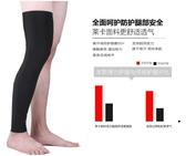 籃球絲襪護腿褲襪加長護小腿專業運動護膝裝備襪套男跑步長款【快速出貨】