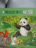 【書寶二手書T6/少年童書_XGU】愛說故事的熊貓