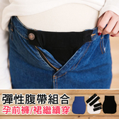 ~MT0039 ~孕前褲裝裙子都能穿孕婦彈性腹帶