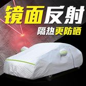 汽車衣車罩車套套子遮陽罩防曬防雨隔熱厚通用型