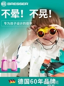 兒童望遠鏡男女孩高清倍正品護眼小學生幼兒園寶寶玩具生日禮物