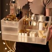 透明化妝品收納盒宿舍桌面口紅整理盒簡約梳妝台護膚品抽屜置物架「安妮塔小鋪」