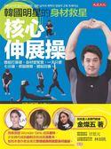 韓國明星的身材救星:核心伸展操-體能打基礎,身材變緊實,一天只要七分鐘,修腿翹..