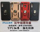 【盔甲磁吸指環支架保護殼】SAMSUNG三星 A51 (4G版) A51 (5G版) 手機殼 防摔殼 手機套 可站立