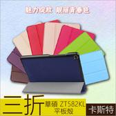 三折皮套 華碩 ASUS Zenpad Z8S 8.0 zt582kl 平板皮套 卡斯特 華碩 ZT582KL 保護套 支架 保護殼 休眠
