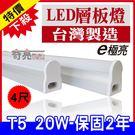 (台灣製造-保固2年) T5 4尺層板燈...
