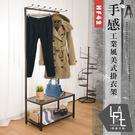 【多瓦娜】微量元素-手感工業風美式掛衣架/衣帽架-HF42