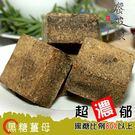 饗破頭.養氣黑糖塊-黑糖薑母(315g/包,共兩包)﹍愛食網