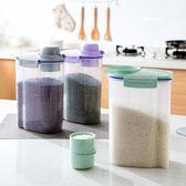 廚房塑料密封罐糧食儲存收納盒食品茶葉儲物罐雜糧罐子米桶茱莉亞