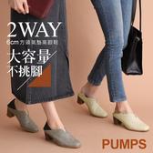 (限時↘結帳後1380元)BONJOUR不挑腳穿2way大容量6cm方頭氣墊高跟鞋(6色)