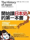 (二手書)開始讀日本史的第一本書